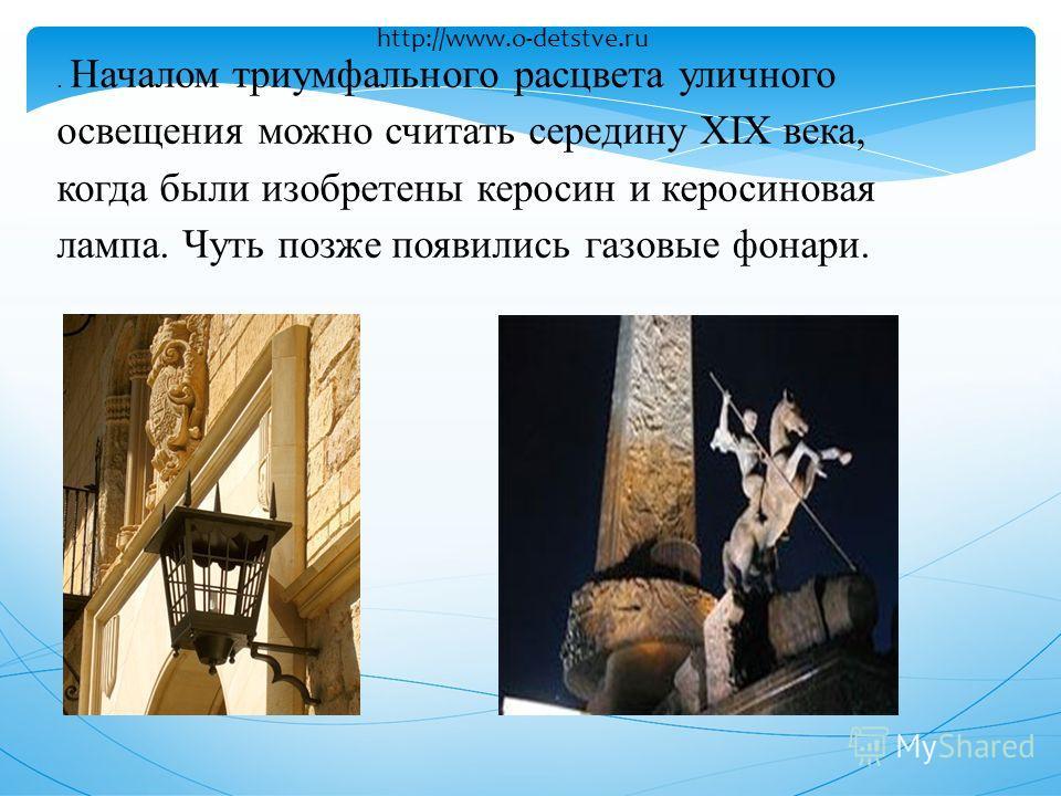 . Началом триумфального расцвета уличного освещения можно считать середину XIX века, когда были изобретены керосин и керосиновая лампа. Чуть позже появились газовые фонари. http://www.o-detstve.ru