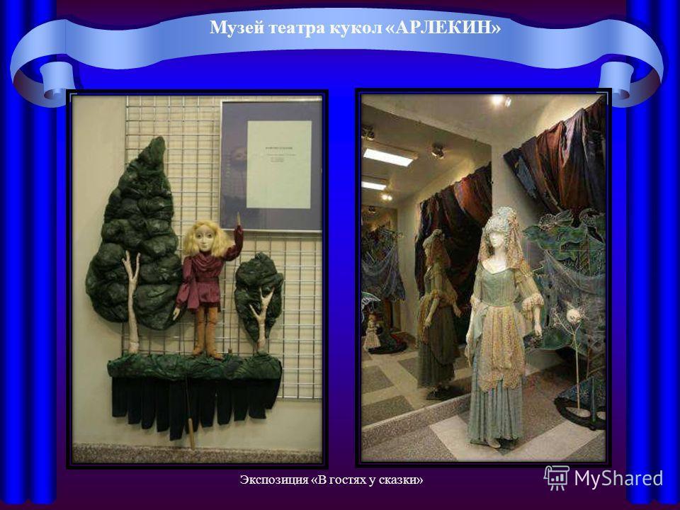 Музей театра кукол «АРЛЕКИН» Экспозиция «В гостях у сказки»