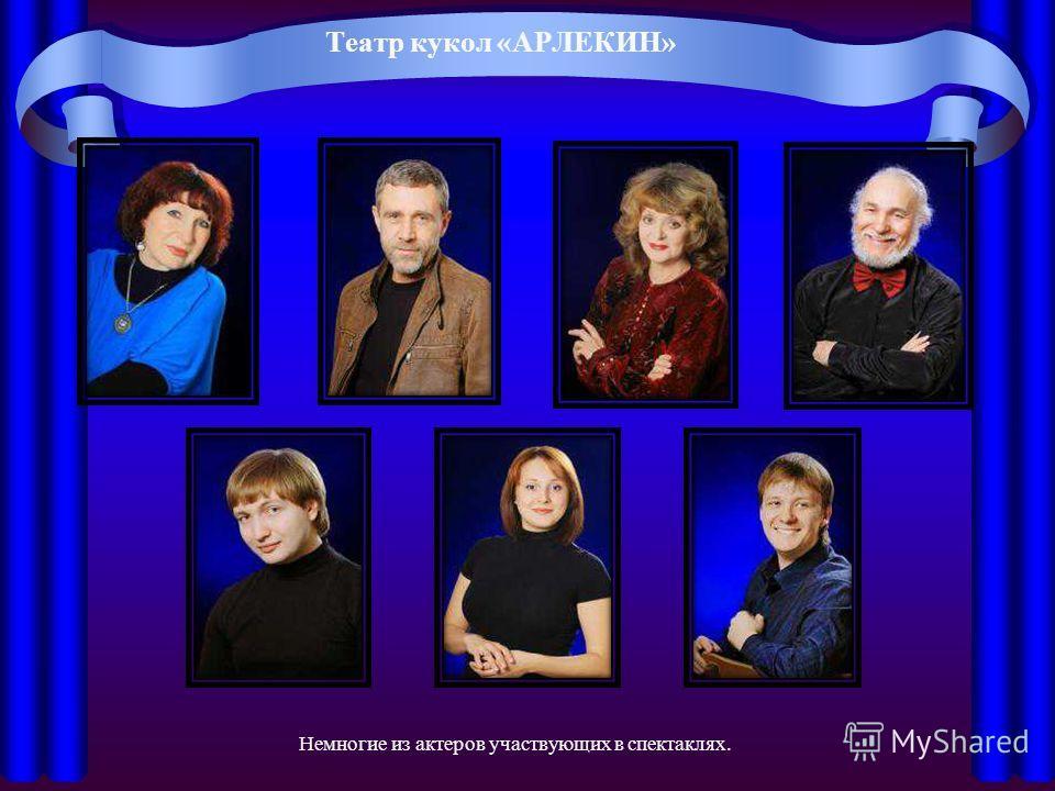 Театр кукол «АРЛЕКИН» Немногие из актеров участвующих в спектаклях.
