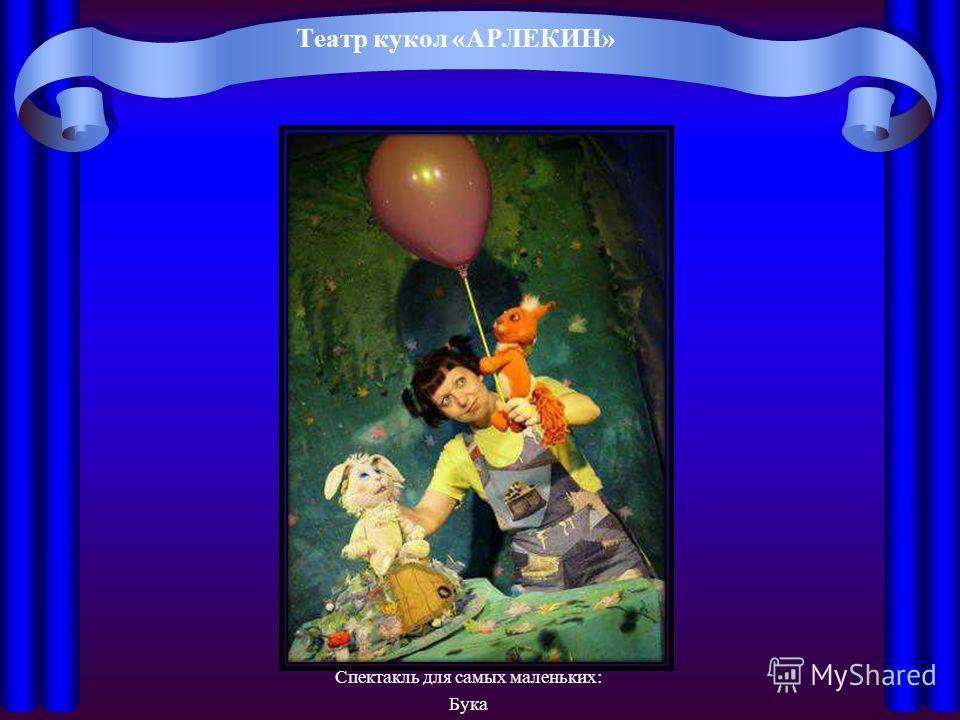 Театр кукол «АРЛЕКИН» Спектакль для самых маленьких: Бука