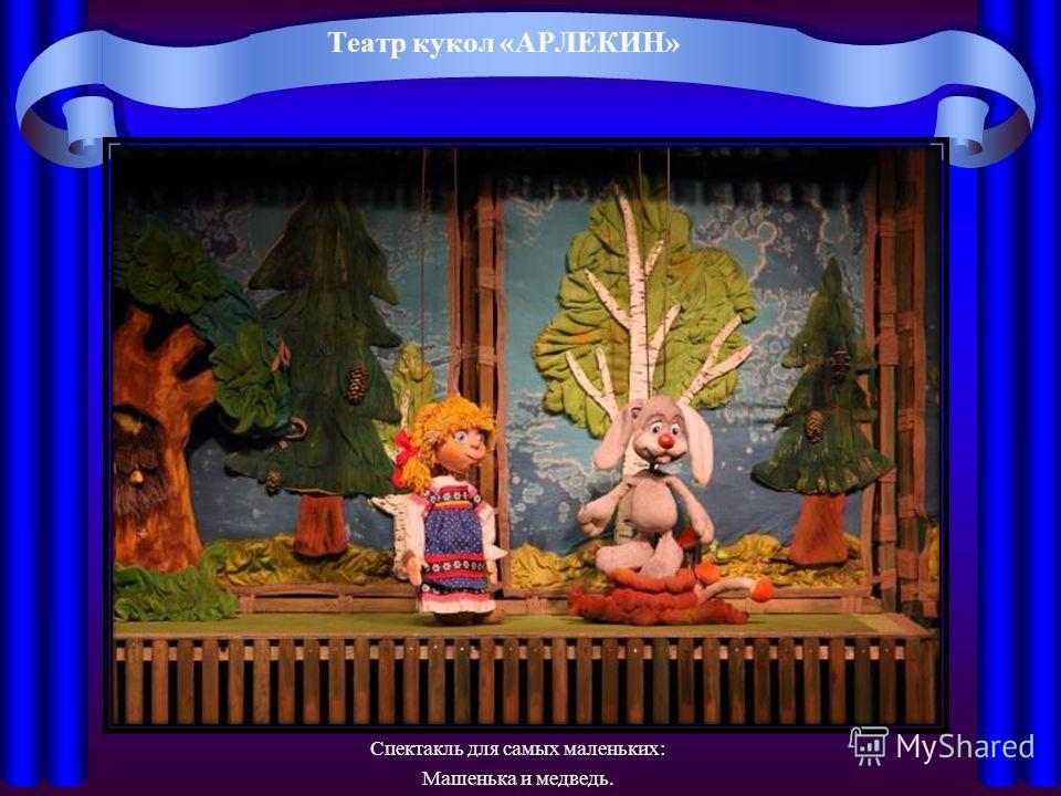 Театр кукол «АРЛЕКИН» Спектакль для самых маленьких: Машенька и медведь.