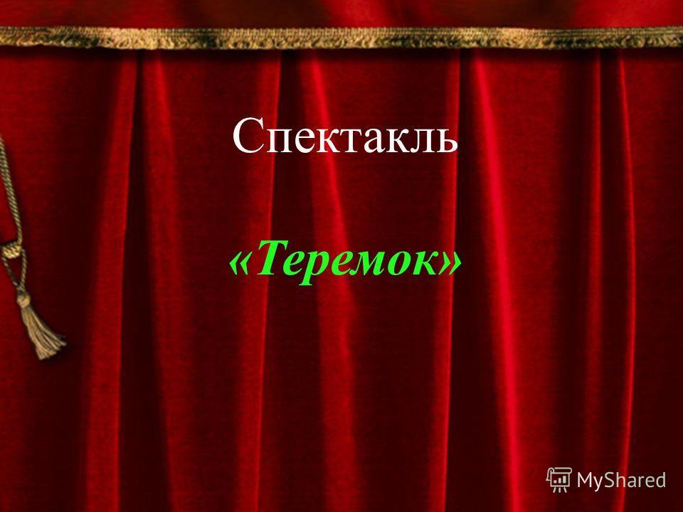 Музей театра кукол «АРЛЕКИН» Спектакль «Теремок»