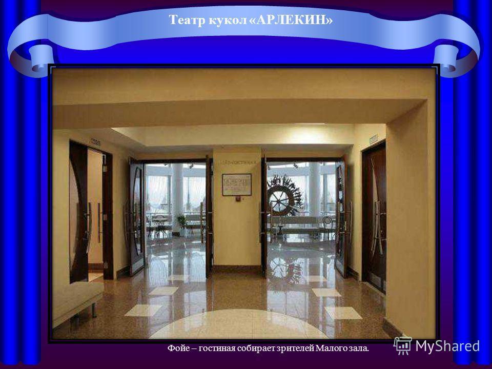 Театр кукол «АРЛЕКИН» Фойе – гостиная собирает зрителей Малого зала.