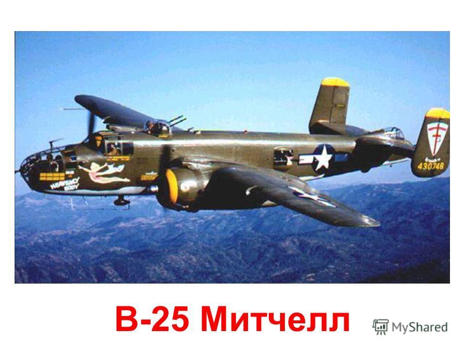 B-52 Стратофортрес