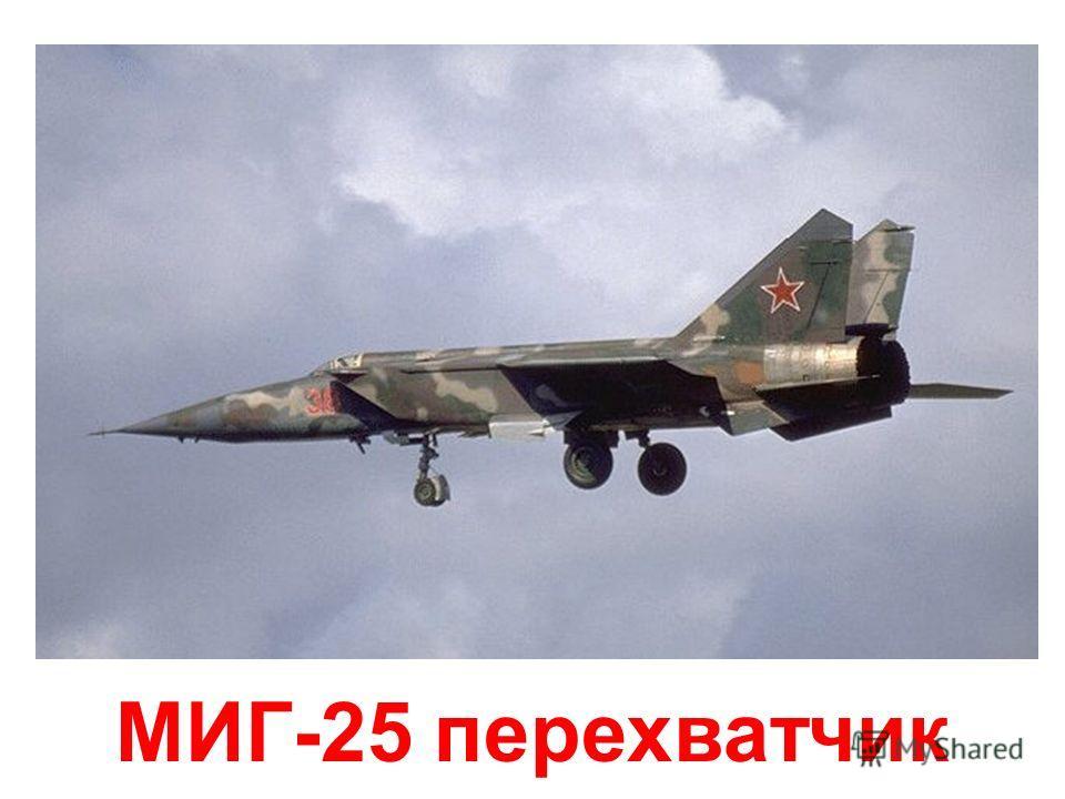 Ми -24 военный вертолёт