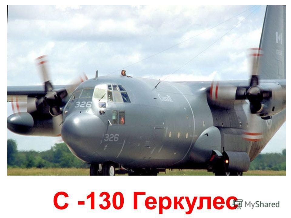 Военно- транспортные самолёты