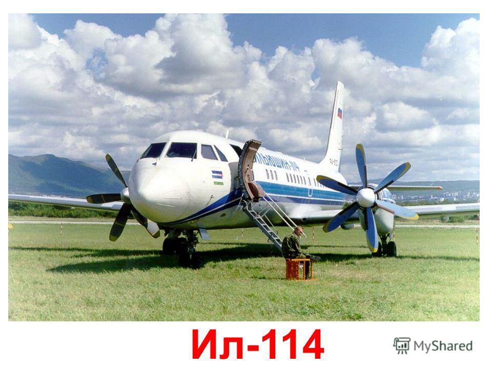 Ильюшин Ил-62