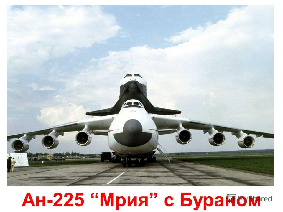 транспортные самолёты