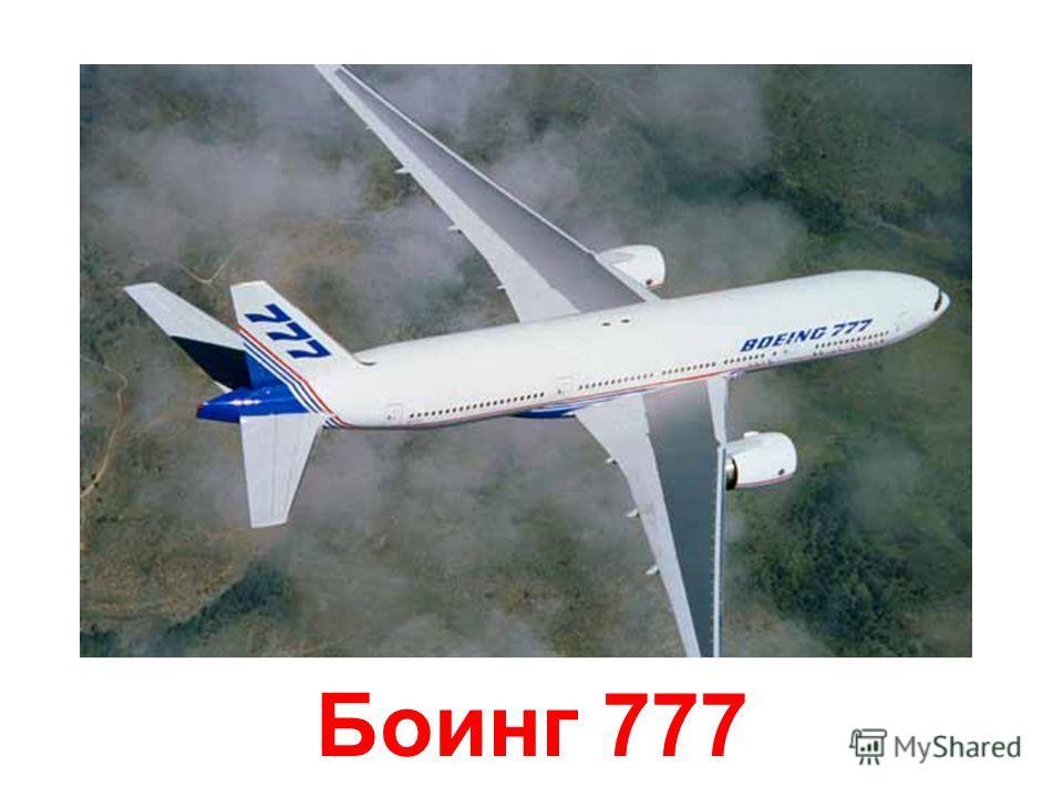 пассажирские самолёты