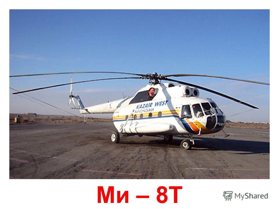 Ми - 2