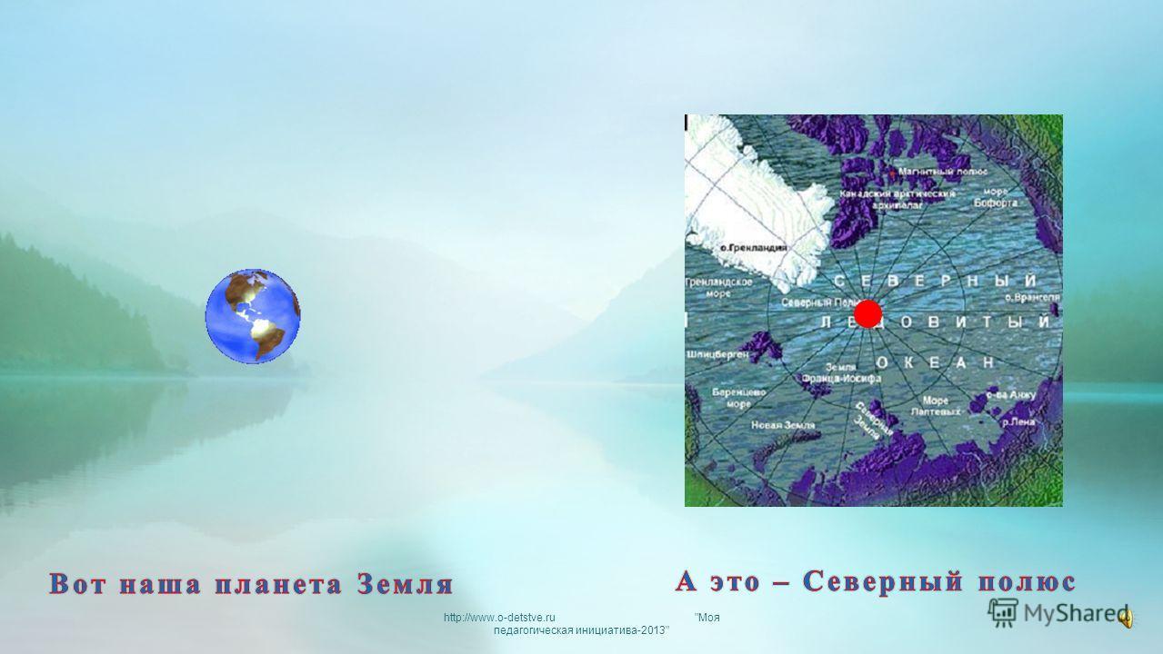 http://www.o-detstve.ru Моя педагогическая инициатива-2013