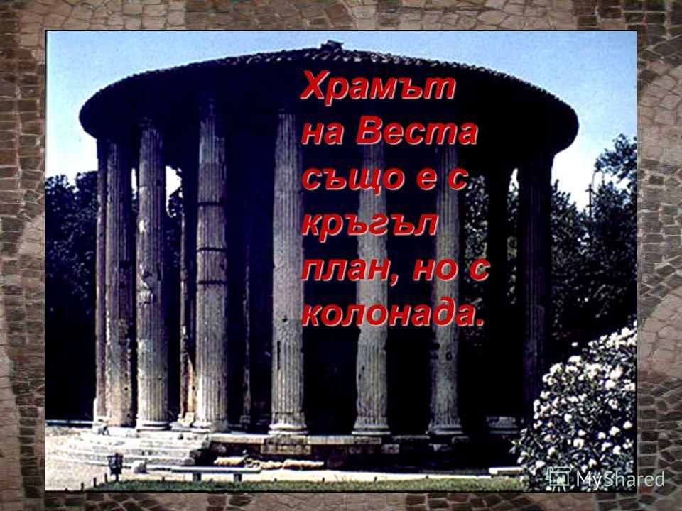 Освен с кръглата си форма, Пантеонът впечатлява и с особеното решение за осветяване на интериора.