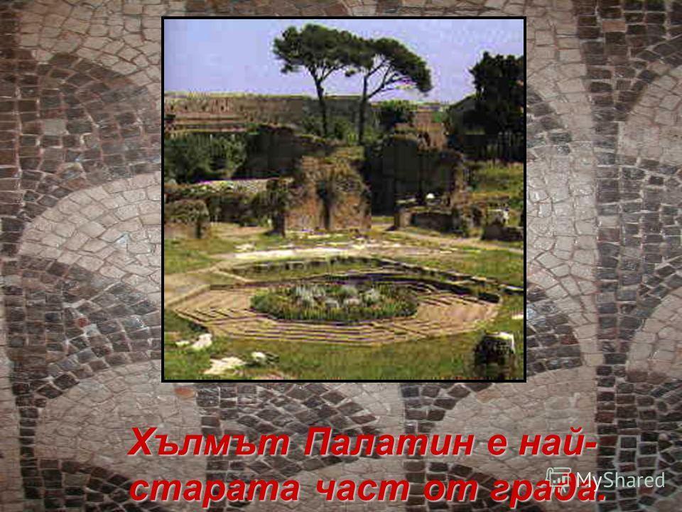 Храмът на Веста също е с кръгъл план, но с колонада.