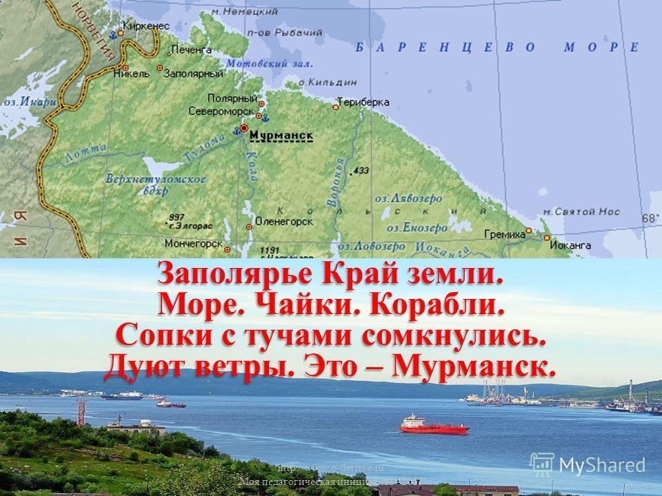 http://www.o-detstve.ru  Моя педагогическая инициатива - 2013