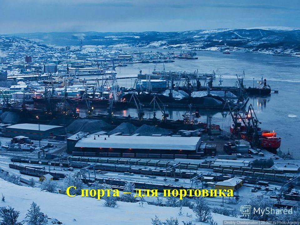 Для приплывшего – с причала, http://www.o-detstve.ru  Моя педагогическая инициатива - 2013