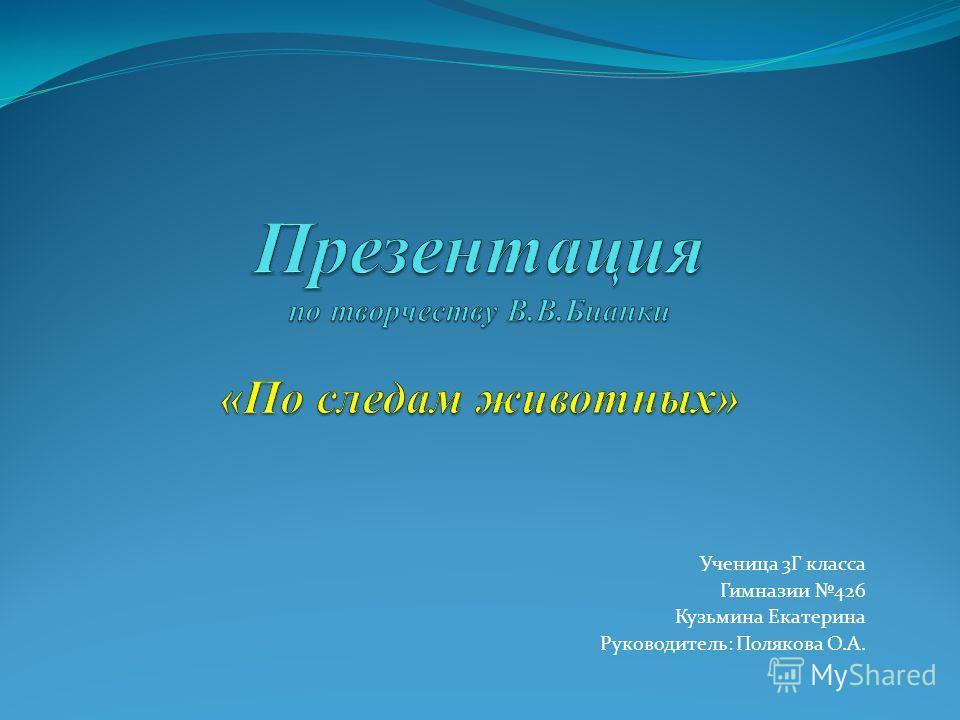 Ученица 3Г класса Гимназии 426 Кузьмина Екатерина Руководитель: Полякова О.А.