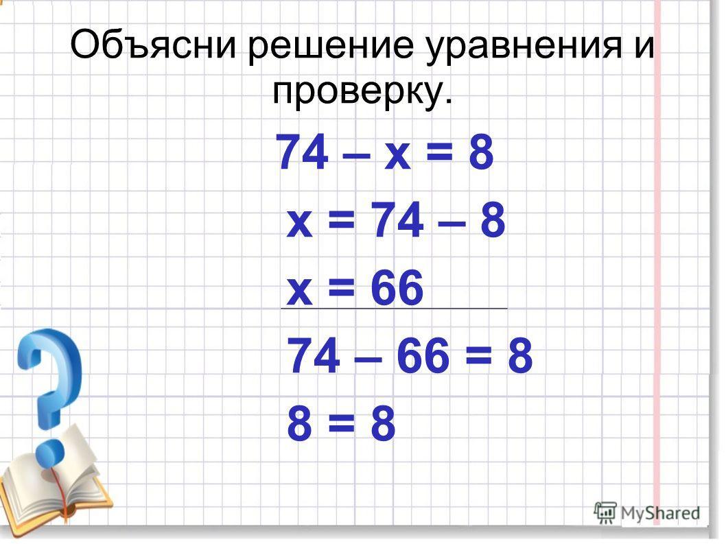 Вычитаемое Разность Работа над новой темой Уменьшаемое 8 – 6 = 28 – 2 = 6 Если из уменьшаемого вычесть значение разности, получится …. вычитаемое