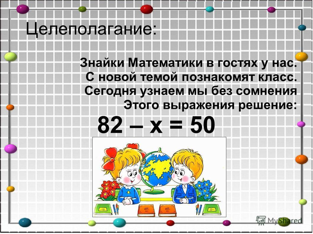 презентация уроков в 6 классе по теме решение уравнений