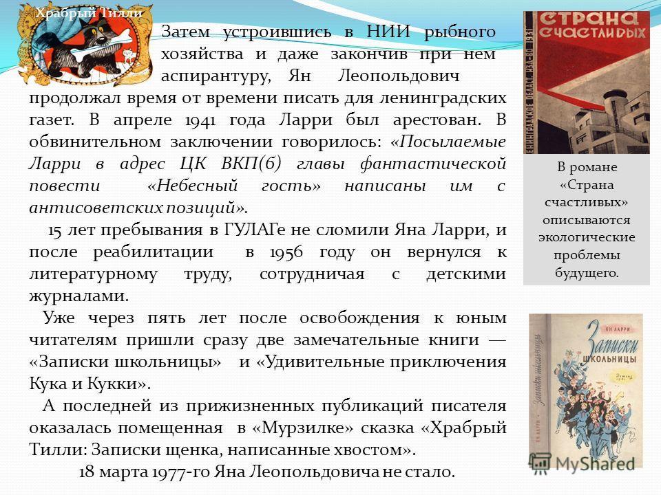 Храбрый Тилли В романе «Страна счастливых» описываются экологические проблемы будущего. Затем устроившись в НИИ рыбного хозяйства и даже закончив при нем аспирантуру, Ян Леопольдович продолжал время от времени писать для ленинградских газет. В апреле