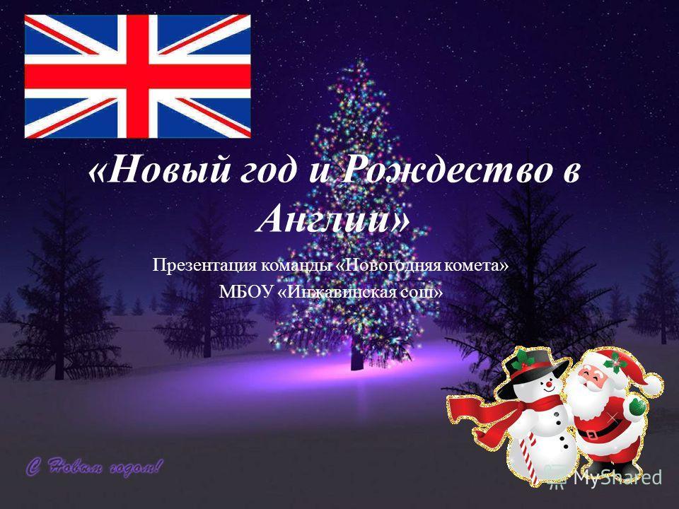 «Новый год и Рождество в Англии» Презентация команды «Новогодняя комета» МБОУ «Инжавинская сош»