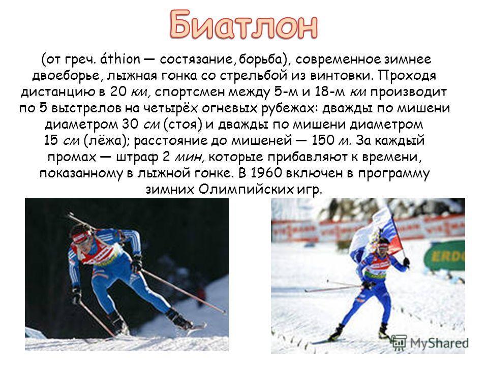 (от греч. áthion состязание, борьба), современное зимнее двоеборье, лыжная гонка со стрельбой из винтовки. Проходя дистанцию в 20 км, спортсмен между 5-м и 18-м км производит по 5 выстрелов на четырёх огневых рубежах: дважды по мишени диаметром 30 см