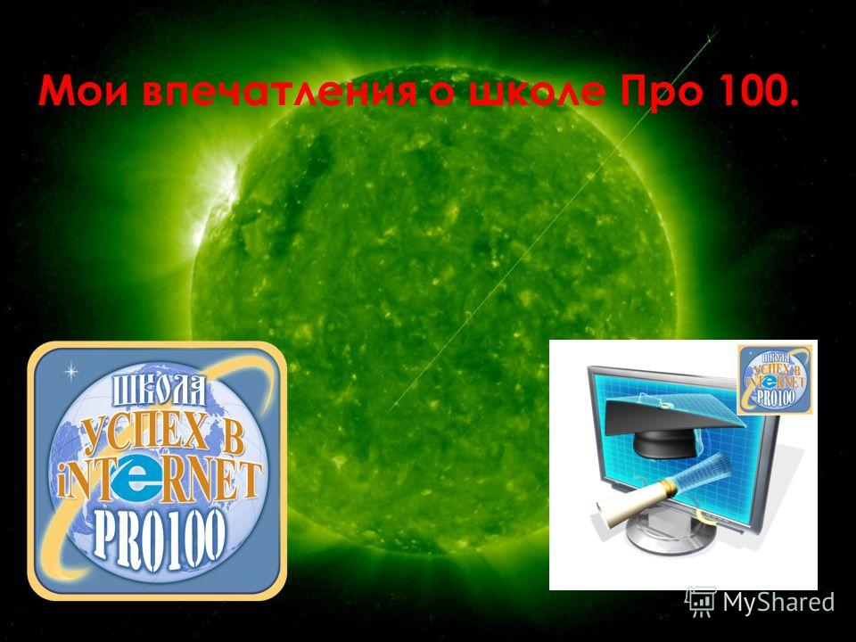 Школа « Успех в Internet PRO 100 Фадеева Надежда