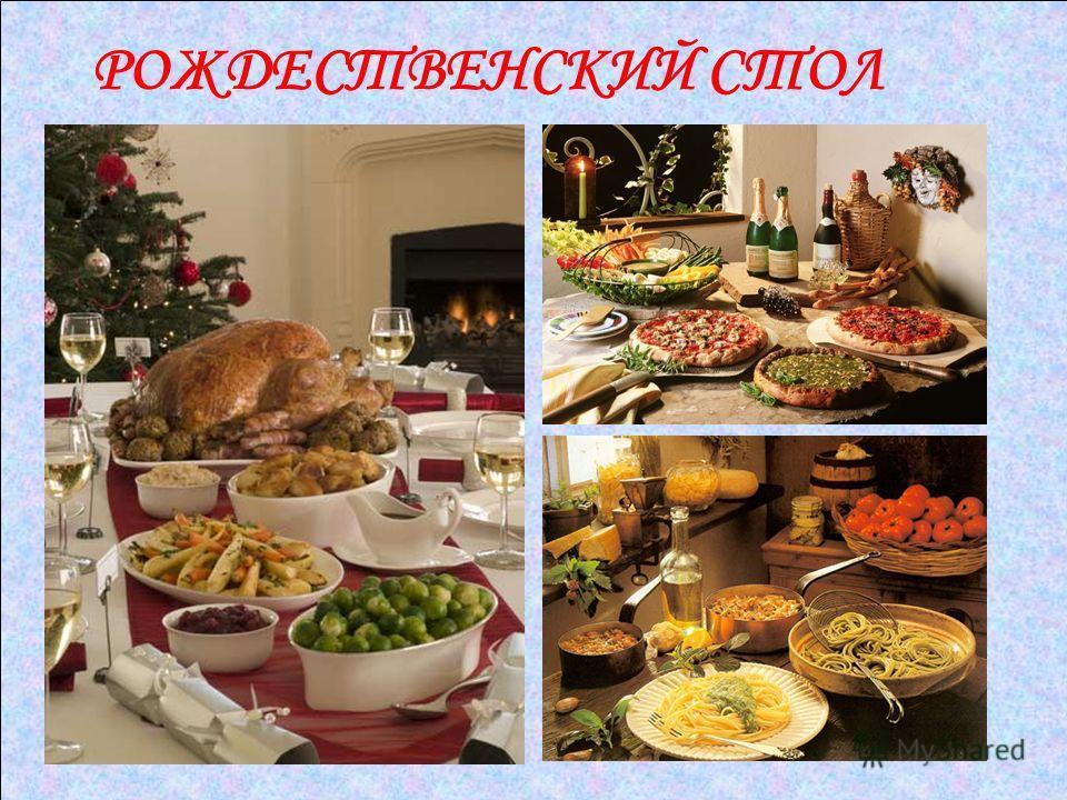 Рождество- один из самых любимых семейных праздников в Италии. Все дети и внуки съезжаются в родительский дом.