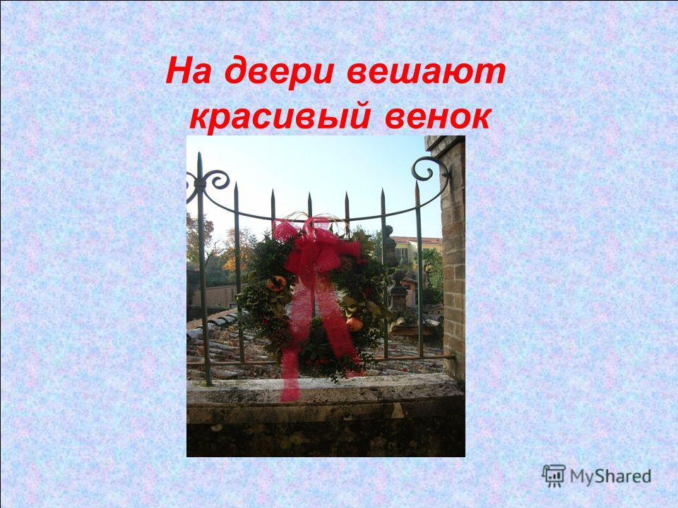 В Италии много рождественских традиций