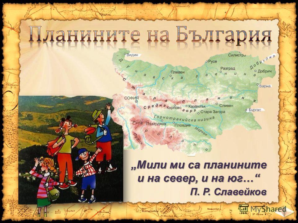 Мили ми са планините и на север, и на юг… и на север, и на юг… П. Р. Славейков П. Р. Славейков