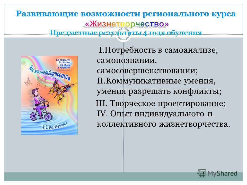 I.Потребность в самоанализе, самопознании, самосовершенствовании; II.Коммуникативные умения, умения разрешать конфликты; III. Творческое проектирование; IV. Опыт индивидуального и коллективного жизнетворчества.