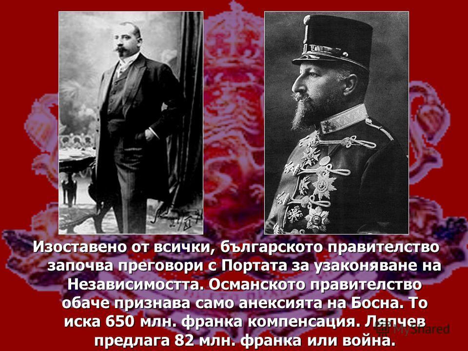 Англия и Франция искат преразглеждане на Берлинския договор, Русия вижда в българската независимост съгласуваност с Австро-Унгария, а Германия, Австро-Унгария и Италия не се решават на директна подкрепа.