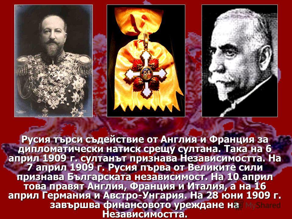 Българското правителство веднага приема руското предложение, а на 3 март 1909 г. Русия и Османската империя подписват споразумение. На 3 април българското правителство апелира пред Петербург, че ако Портата или Великите сили не признаят Независимостт