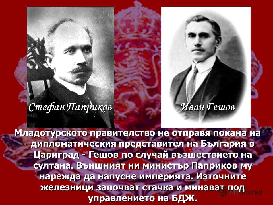 Разделена България търси начин за осъществяване на националната си цялост. От кризата в империята се възползва и Австро- Унгария, която желае анексията на Босна и Херцеговина.