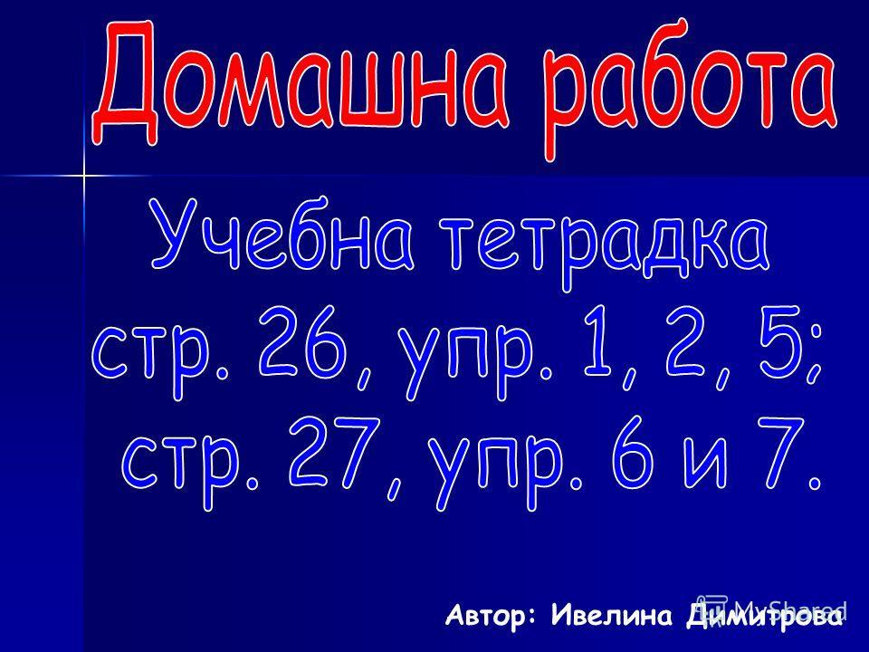 Автор: Ивелина Димитрова