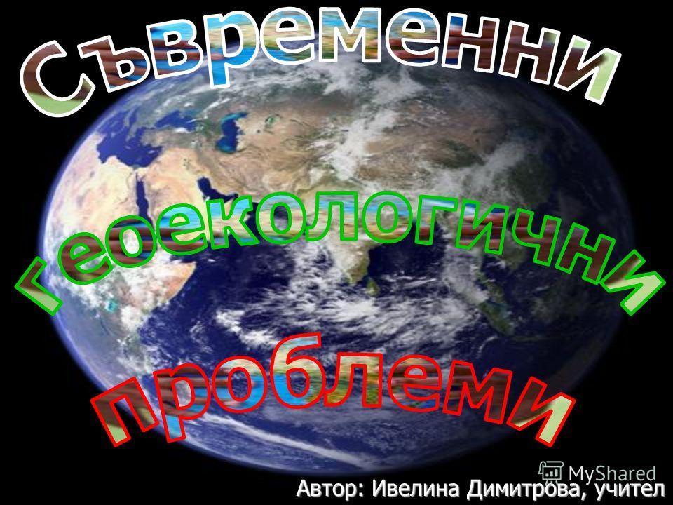Автор: Ивелина Димитрова, учител