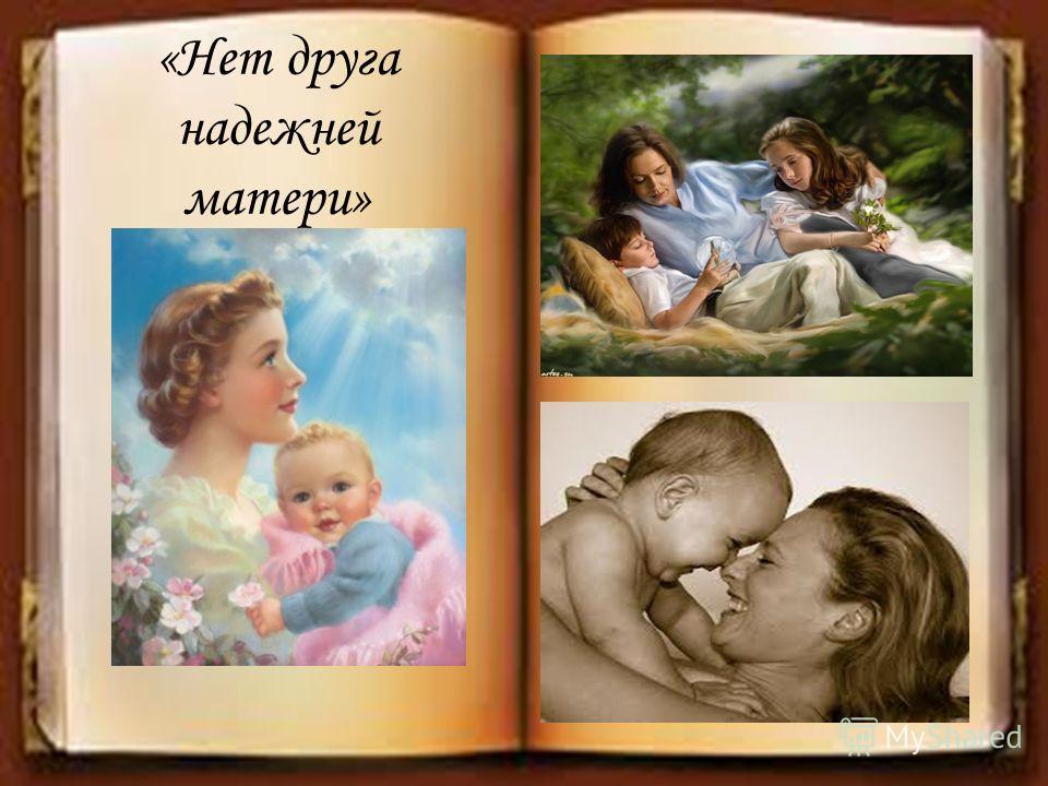 «Нет друга надежней матери»