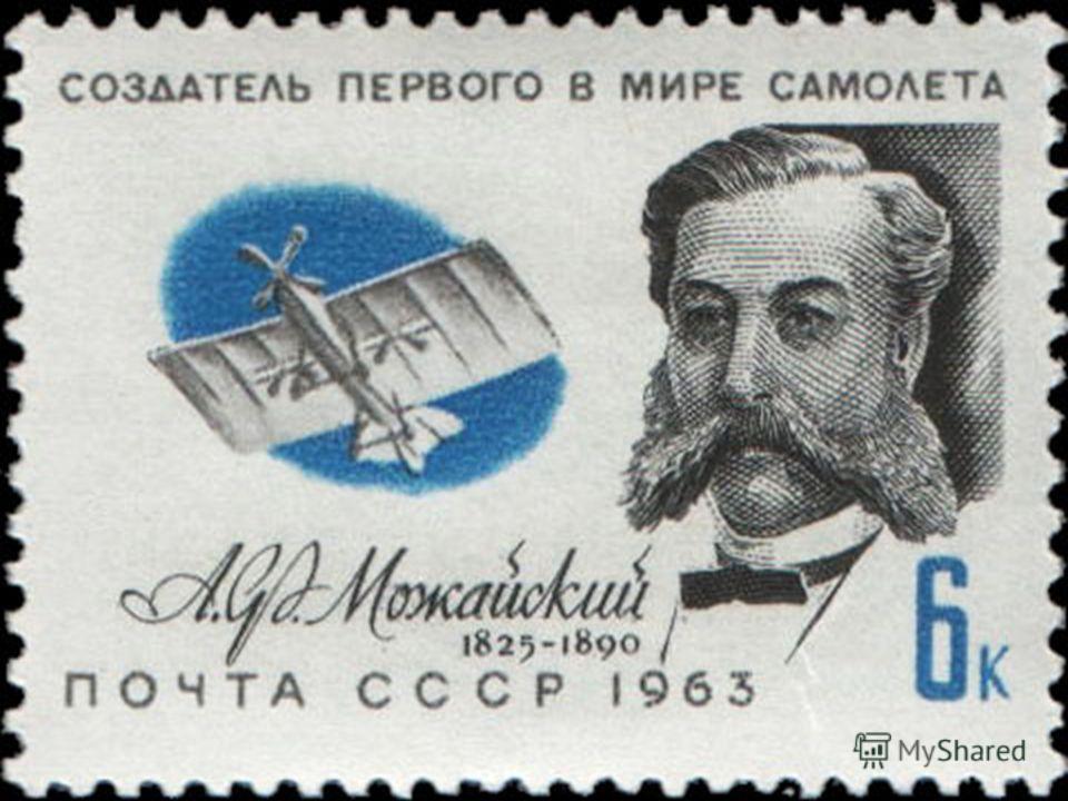Над дирижаблем задумывался еще Жак Менье – военный инженер и ученый, известный математик и изобретатель. Уже в 1784 году, то есть через год после удачных полетов братьев Монгольфье, он представил в Парижскую академию свой проект дирижабля. Кстати, фр