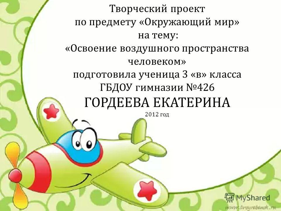 ТРАНСПОРТНЫЕСАМОЛЁТЫ