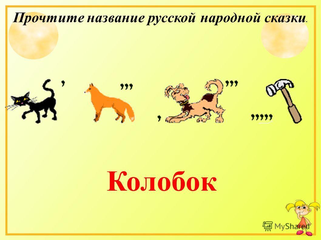 Как зовут героя русской народной сказки, который воспользовался необычным видом транспорта, чтобы попасть к царю во дворец?