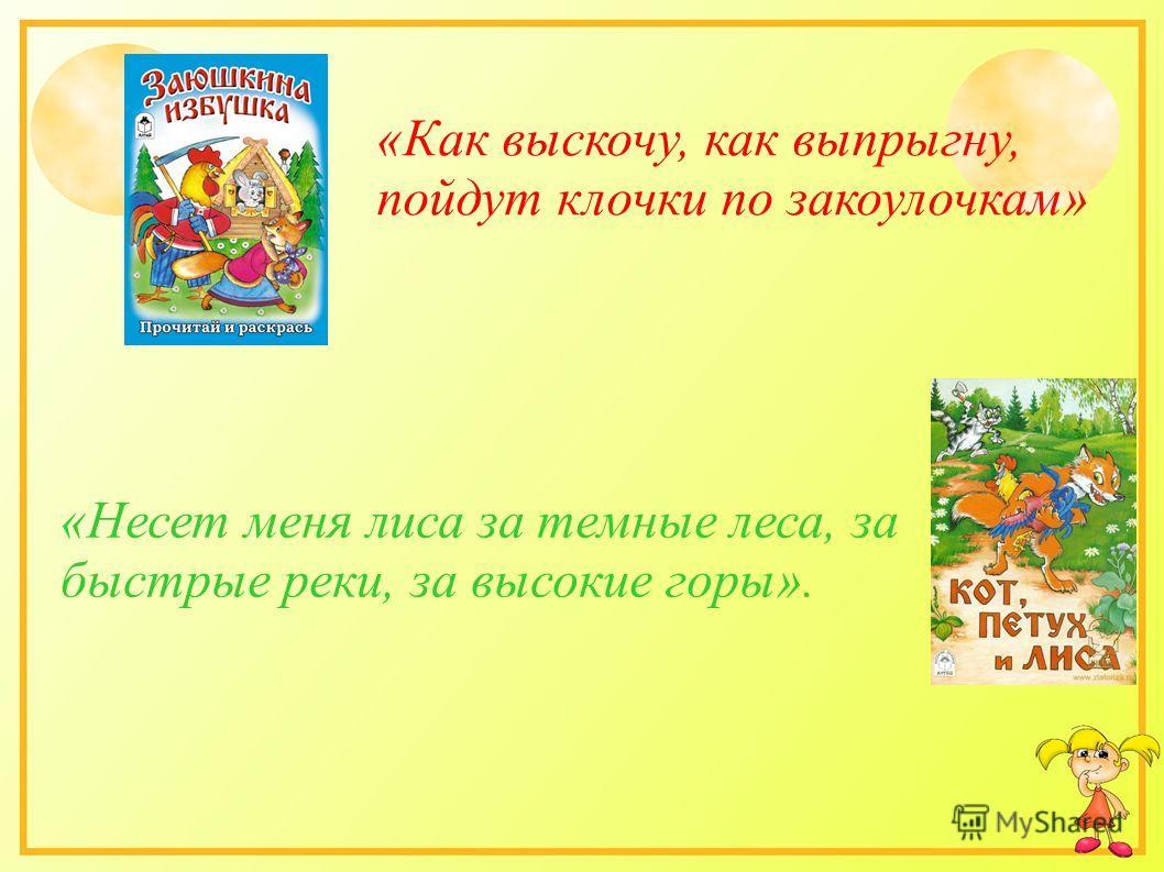 Кому принадлежат эти слова из сказок? «Тепло ли тебе, девица, тепло ли тебе красная?» «Фу-фу, русского духа слыхом не слыхано, видом не видано; нынче русский дух сам пришел».