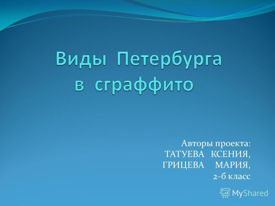 Авторы проекта: ТАТУЕВА КСЕНИЯ, ГРИЦЕВА МАРИЯ, 2-б класс се