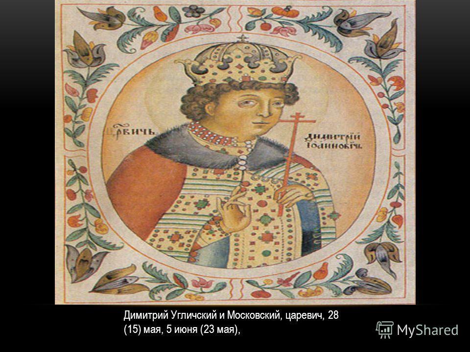 Димитрий Угличский и Московский, царевич, 28 (15) мая, 5 июня (23 мая),