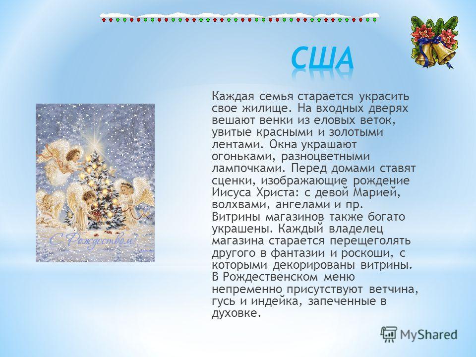 В странах, где исповедуют католичество и протестантство, Рождество отмечают 25 декабря, православные христиане встречают рождество 7 января. У разных народов существуют свои традиции встречи этого праздника. Давайте о них узнаем может быть, что-нибуд