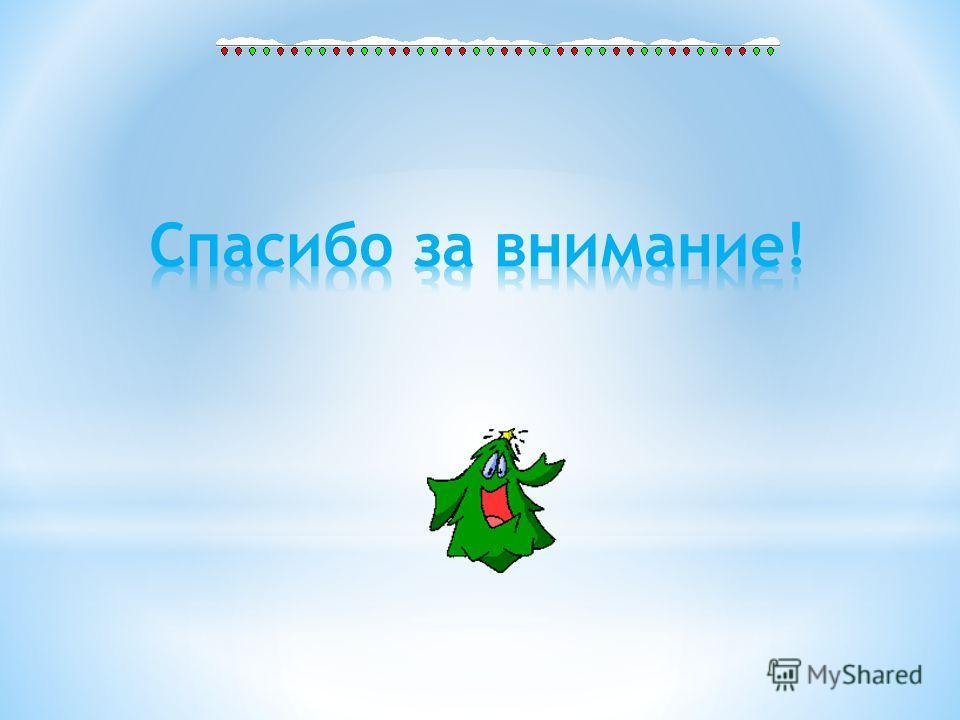 Ночью накануне православного Рождества проводятся торжественные богослужения. В день праздника принято собираться за большим столом вместе с друзьями и родными. И сегодня, когда заходит речь о том, как встречают рождество в России, отмечается, что эт