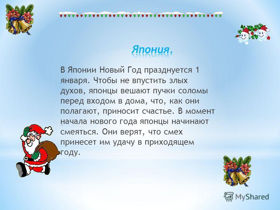 До 16 века на Руси Новый год наступал 1 марта по Юлианскому календарю. В 1348 году состоялся Собор в Москве, на котором положено начинать год с 1 сентября, а не с марта. С 16 века Новый год начинался 1 сентября, сведения о праздновании Нового года по