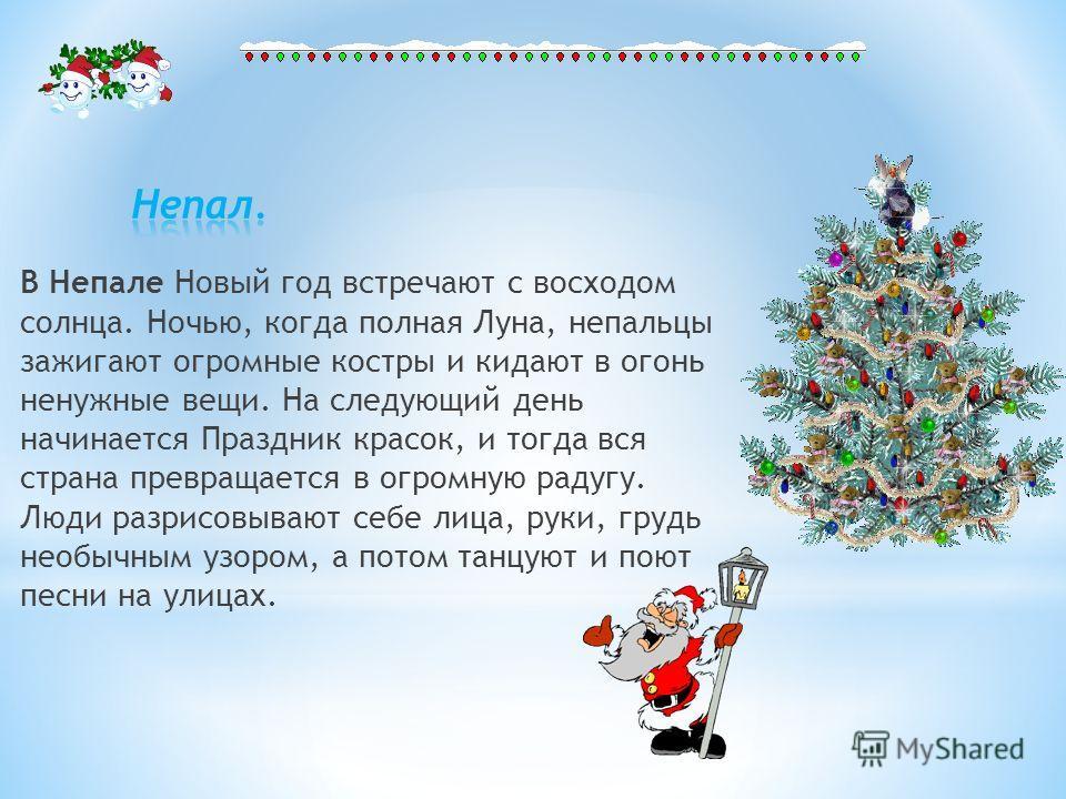 Новый год - в Венгрии не имеет такого значения, как рождество, хотя некоторые рождественские обряды и поверия соблюдались и в это время. Очень, например, были распространены поверия, относящиеся к магии первого дня, среди них немалую роль играли суев