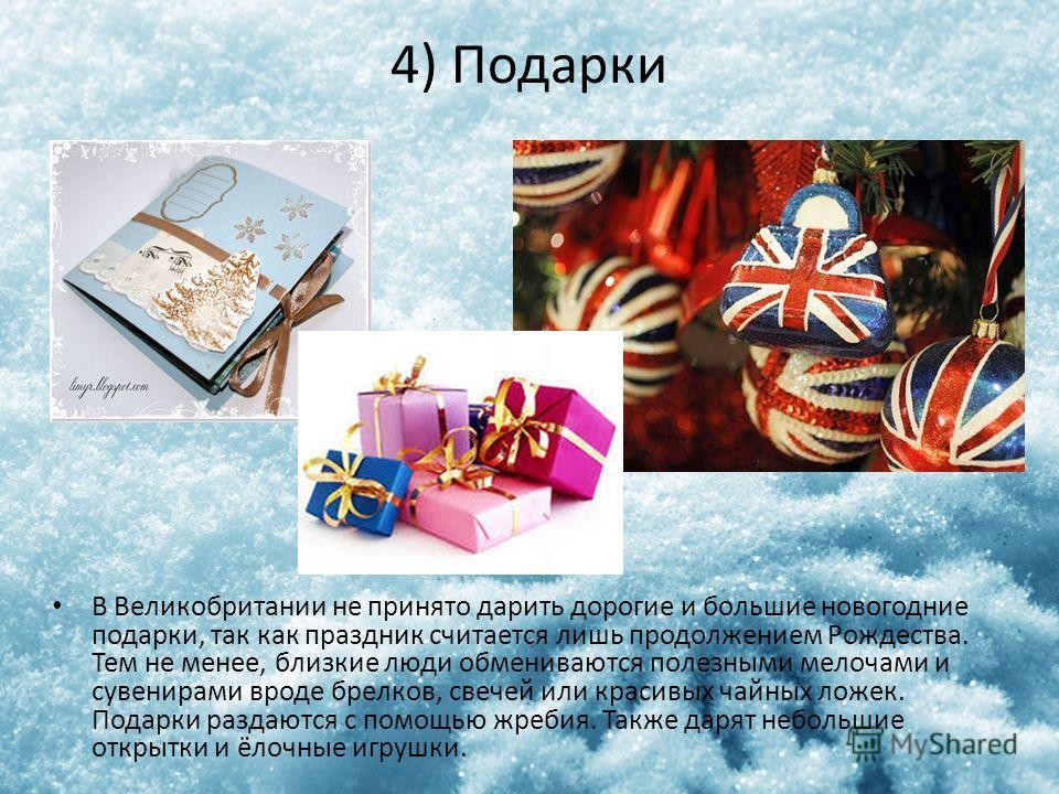 4) Подарки В Великобритании не принято дарить дорогие и большие новогодние подарки, так как праздник считается лишь продолжением Рождества. Тем не менее, близкие люди обмениваются полезными мелочами и сувенирами вроде брелков, свечей или красивых чай