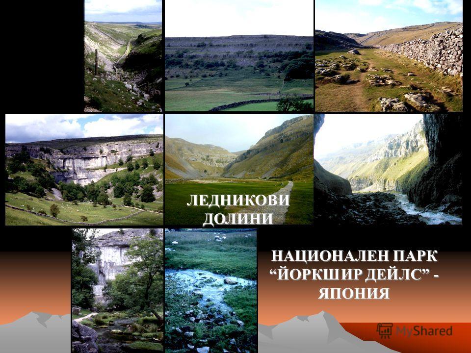 НАЦИОНАЛЕН ПАРК ЙОРКШИР ДЕЙЛС - ЯПОНИЯ ЛЕДНИКОВИ ДОЛИНИ