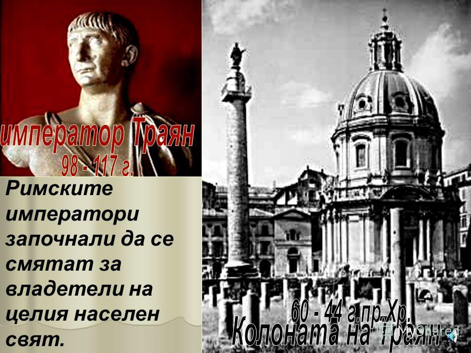 Римските императори започнали да се смятат за владетели на целия населен свят.