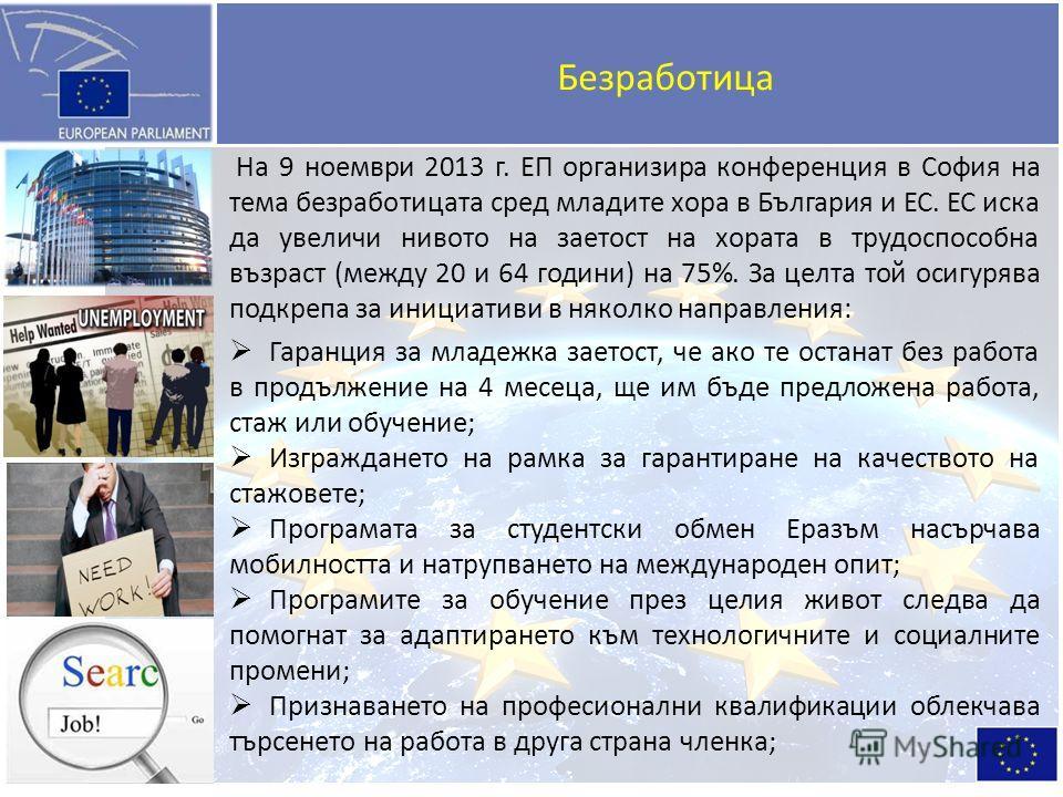 Безработица На 9 ноември 2013 г. ЕП организира конференция в София на тема безработицата сред младите хора в България и ЕС. ЕС иска да увеличи нивото на заетост на хората в трудоспособна възраст (между 20 и 64 години) на 75%. За целта той осигурява п